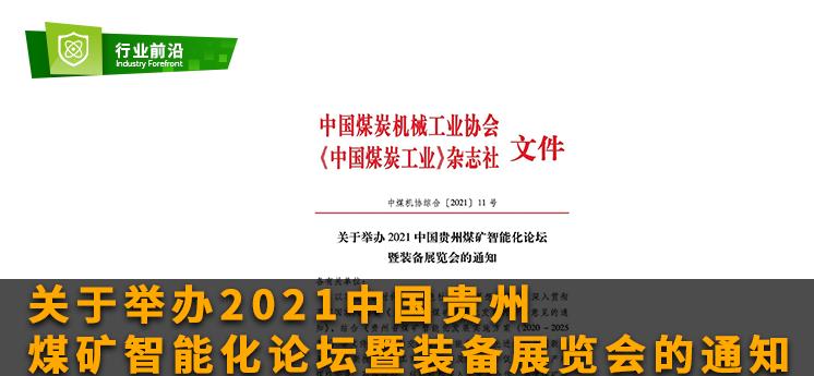 行业前沿:关于举办2021中国贵州煤矿智能化论坛暨装备展览会的通知