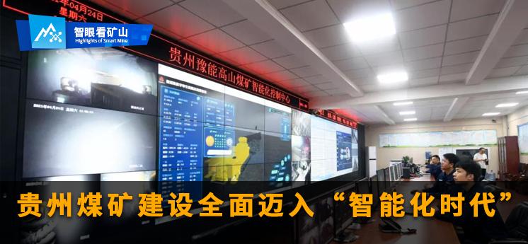 """智眼看矿山:贵州煤矿建设全面迈入""""智能化时代"""""""