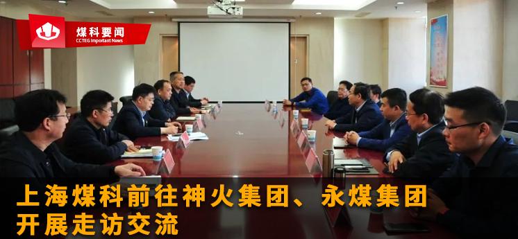 煤科要闻:上海煤科前往神火集团、永煤集团开展走访交流
