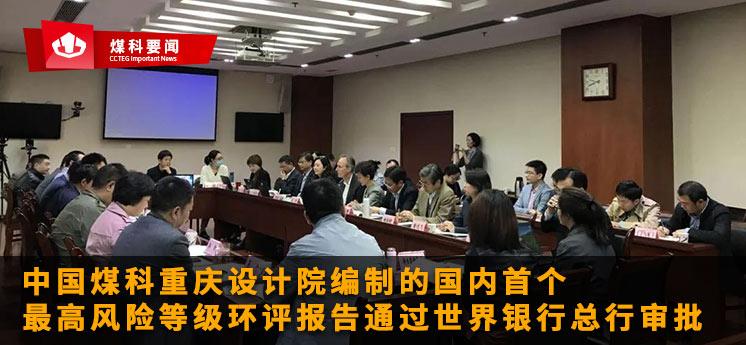 煤科要闻:中国煤科重庆设计院编制的国内首个最高风险等级环评报告通过世界银行总行审批