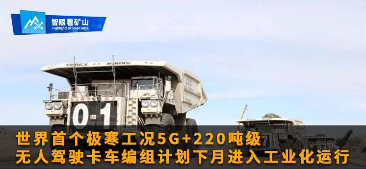 智眼看矿山:世界首个极寒工况5G+220吨级无人驾驶卡车编组计划下月进入工业化运行
