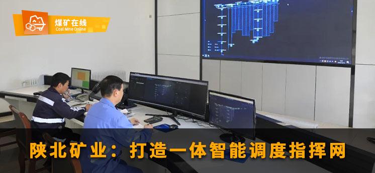 煤矿在线:陕北矿业打造一体智能调度指挥网