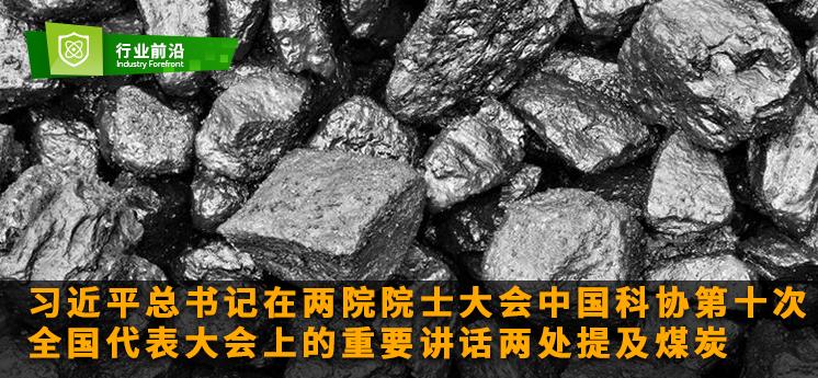 行业前沿:习近平总书记在两院院士大会中国科协第十次全国代表大会上的重要讲话两处提及煤炭