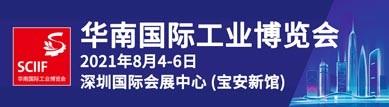 第25届华南国际工业自动化展览会