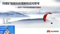黄瑞-华为煤矿军团结局方案副总裁《浅谈ICT技术如何使能煤矿智 能化》