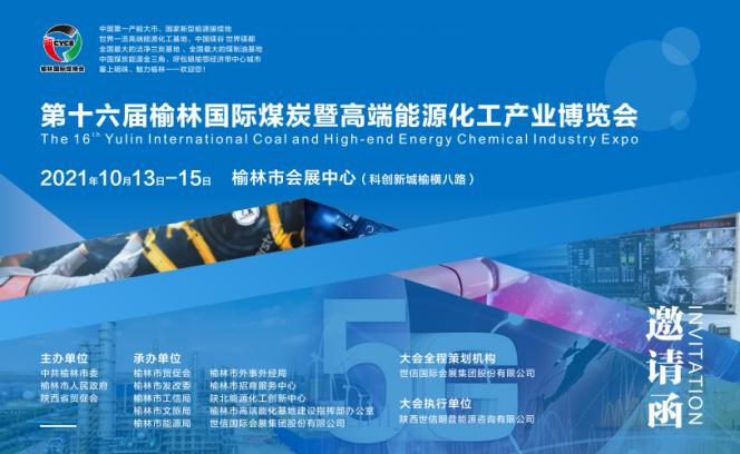 第十六届榆林国际煤炭暨高端能源化工产业博览