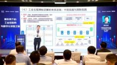2021WAIC中国信息通信研究院胡坚波-《新形势下的工业互联网与数字化转型》part2