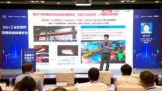 华为徐之兵-《5G+工业互联网加速制造数智转型》part1