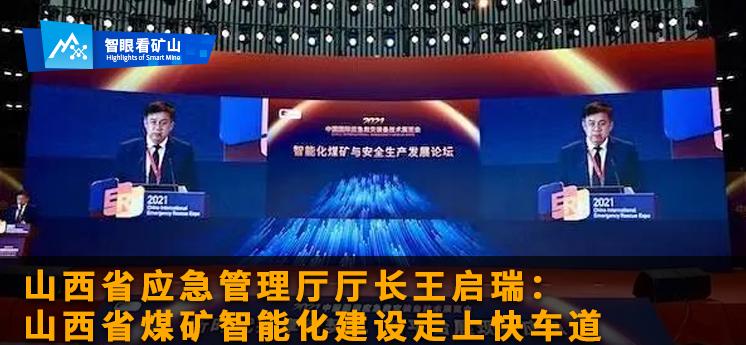 智眼看矿山:山西省应急管理厅厅长王启瑞:山西省煤矿智能化建设走上快车道