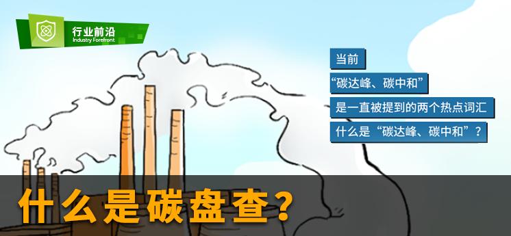 行业前沿:什么是碳盘查?
