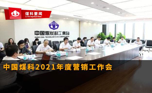 中国煤科2021年度营销工作会
