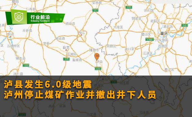 泸县 发生6.0级地震 泸州停止煤矿作业并撤出井下人员