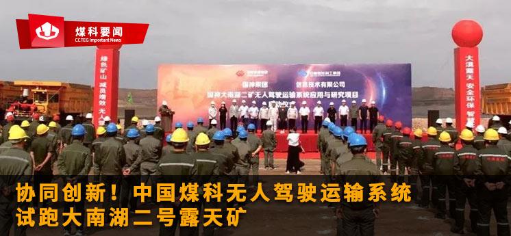 协同创新!中国煤科无人驾驶运输系统试跑大南湖二号露天矿