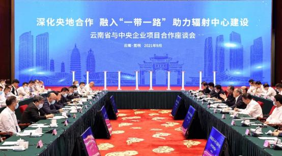 国家能源集团与云南省政府签署战略合作协议